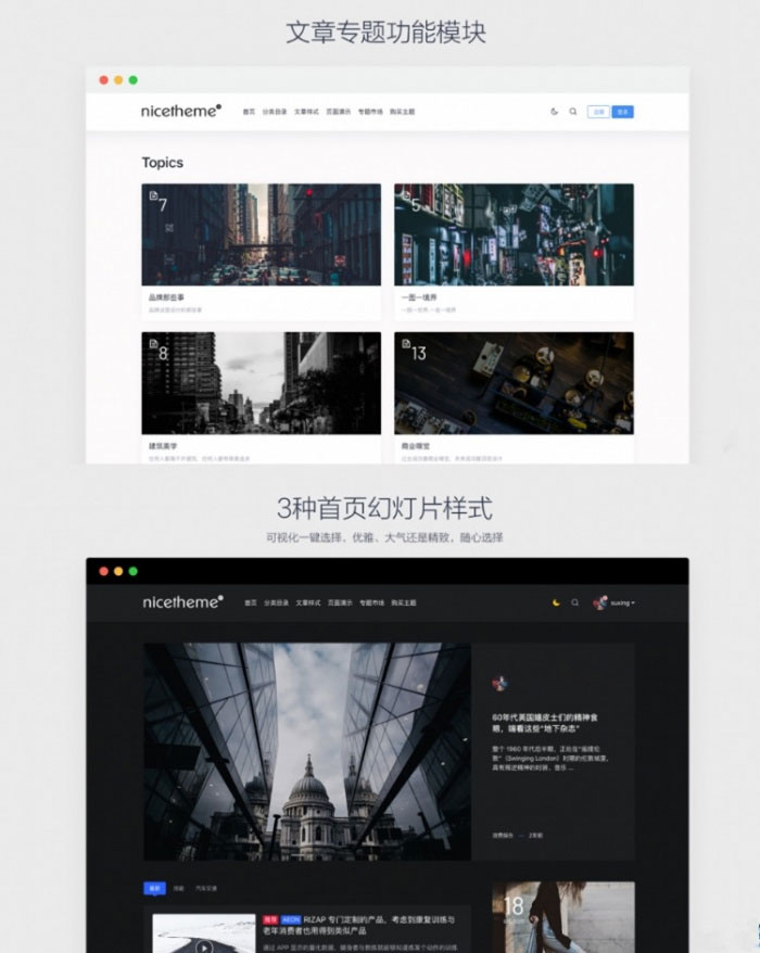 【Emlog主题】Emlog博客文章主题模板PandaPRO 去除域名授权限制